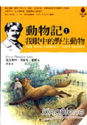 動物記1:我眼中的野生動物