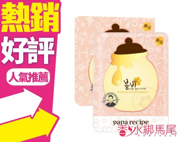 韓國 papa recipe 春雨 玫瑰蜂蜜保濕面膜 5入 春雨玫瑰24K黃金蜂巢面膜?香水綁馬尾?