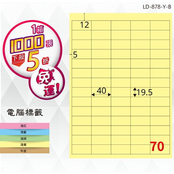 必購網:必購網【longder龍德】電腦標籤紙70格LD-878-Y-B淺黃色1000張影印雷射貼紙