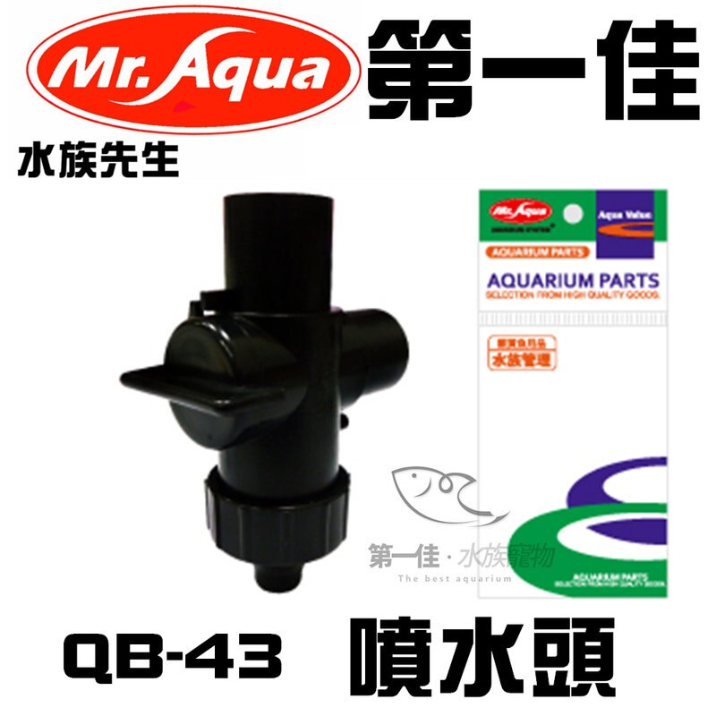 [第一佳 水族寵物] 台灣水族先生MR.AQUA 噴水頭 QB-43 四分噴水頭 一進二出