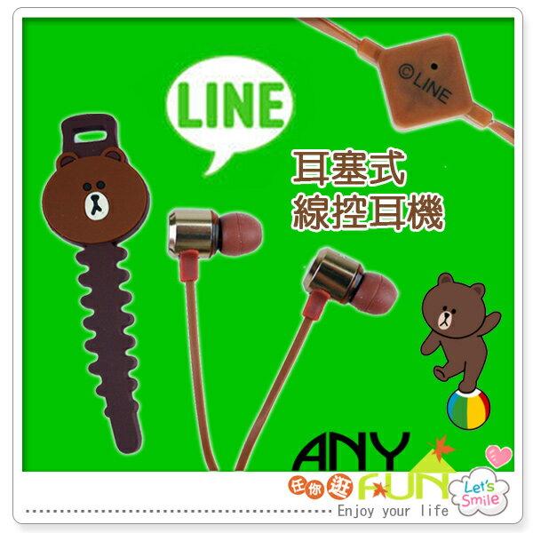 任你逛☆ LINE經典造型耳塞式線控耳機 可愛 熊大 入耳線控耳機 附集線器 anyfun【D7028】