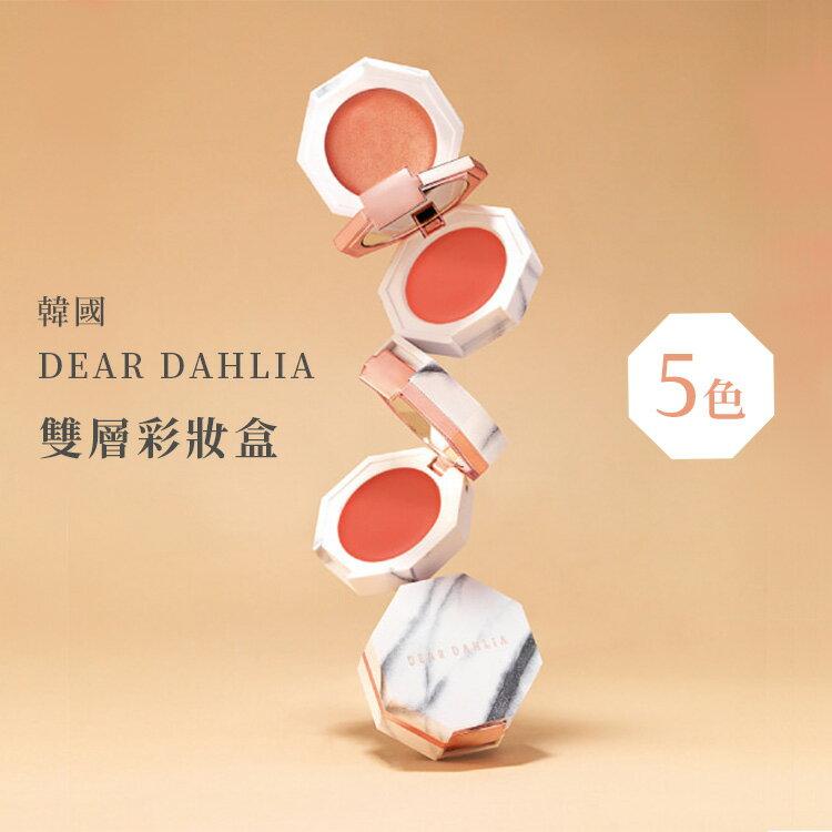 【即期品出清】韓國DEAR DAHLIA大理石雙層彩妝盒 IG網美大推 啵啵黛莉PopDaily推薦 【SP嚴選家】