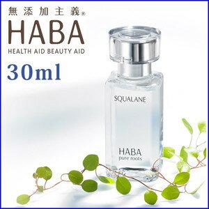 日本北海道 HABA 純海角鯊精純液 30ml 100%無添加 臉部保濕精華液 ???? ?????