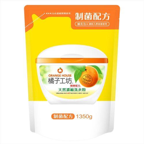 橘子工坊 天然制菌活力濃縮洗衣粉 補充包 1350g【德芳保健藥妝】