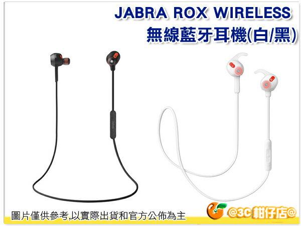 送收納盒+USB充電線 免運 JABRA ROX WIRELESS 捷波朗洛奇 無線藍牙耳機 藍芽 頸掛式 頸繞式 高音質 公司貨 保固一年