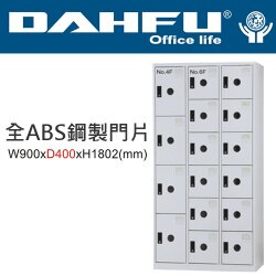 DAHFU 大富 DF-BL4412F  全ABS鋼製門片十六門置物櫃-W900xD400xH1802(mm)  /  個