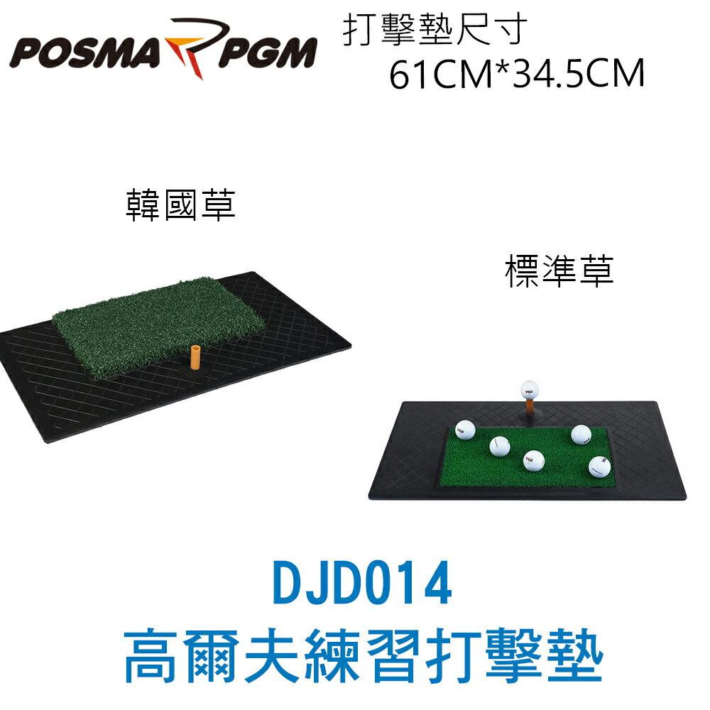 POSMA PGM 高爾夫練習打擊墊 韓國進口草  (61CM X 34.5CM) DJD014K