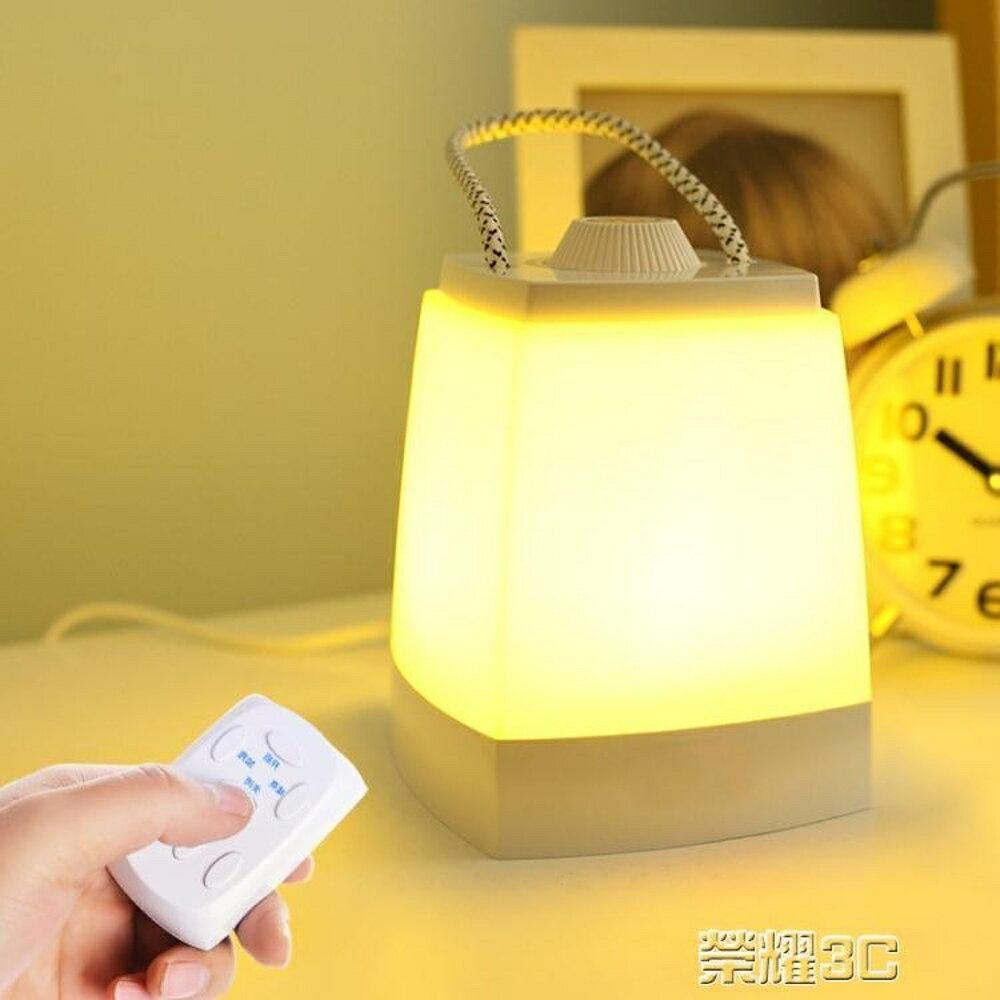 小檯燈 遙控夢幻創意充電小夜燈插電臥室床頭檯燈 清涼一夏特價