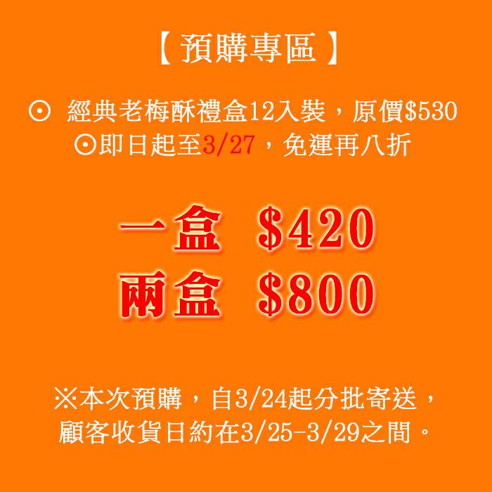 【預購免運再8折|梅好豐收揭序幕|首發3/24到貨】經典老梅酥禮盒12入裝 1