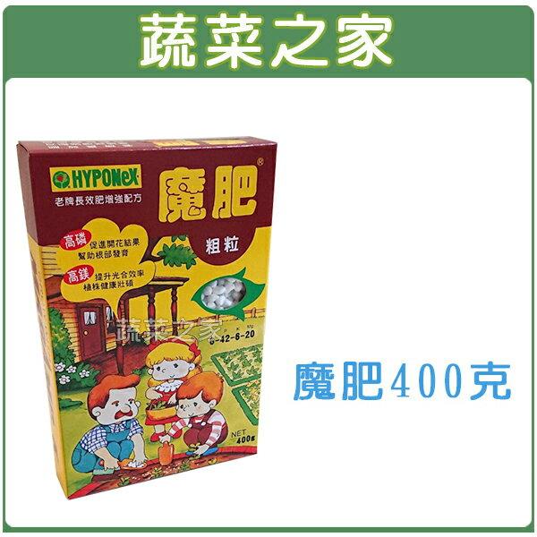 【蔬菜之家002-B25】 魔肥400克