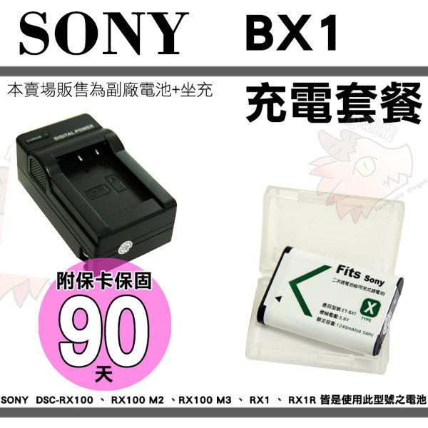 【充電套餐】 SONY NP-BX1 充電套餐 充電器 坐充 副廠電池 BX1 DSC-RX100 M2 M3 M4 RX1 RX1R HX60V HX50V HX90V