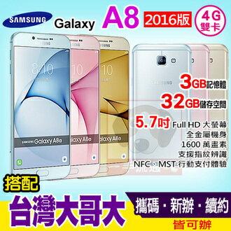SAMSUNG Galaxy A8 ^(2016^) 攜碼 大哥大4G上網401半價 48