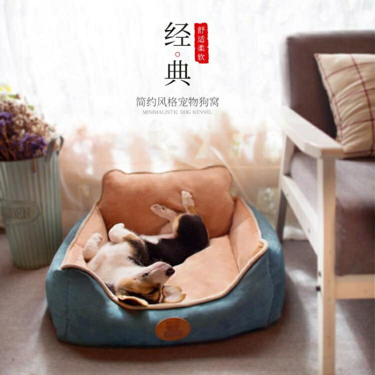 泰迪狗窩可拆洗四季通用寵物墊子大型中型小型犬保暖用品 NMS
