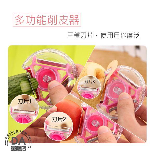 《DA量販店》水果 蔬菜 三合一 旋轉式 刨絲 刨刀 切絲 削皮 去皮 刮皮 粉色(79-1429)