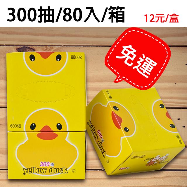 面紙 餐巾紙 和風面紙小鴨版300抽80盒一箱