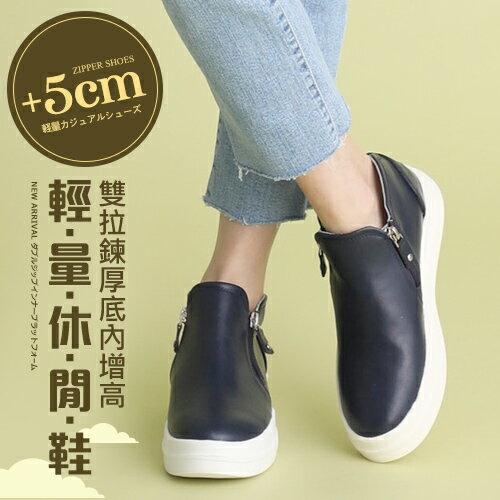 BONJOUR☆+5cm防潑水雙拉鍊厚底內增高輕量休閒鞋Zipper Shoes【ZB0376】6色 0