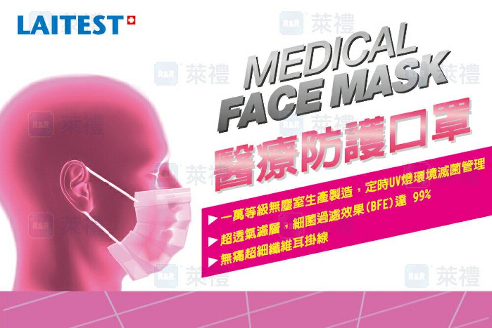 萊潔 LAITEST 醫療平面式口罩(成人)玫瑰粉/50入盒裝 (單鋼印)