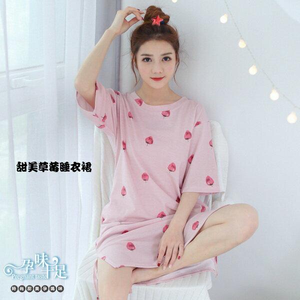 *孕味十足。孕婦裝*現貨+預購【CQH130820】甜美滿版草莓孕婦睡衣裙粉