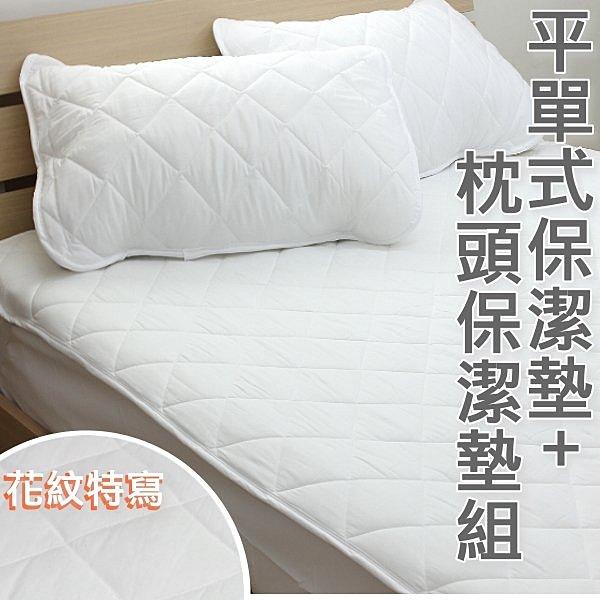 【5尺雙人平單式鋪棉保潔墊+枕頭保潔墊*2】防汙防塵.隔絕髒汙保護床墊 可水洗 台灣製造MIT~華隆寢具