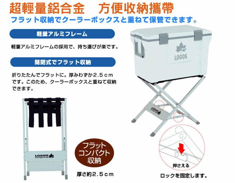 【露營趣】中和 日本 LOGOS LG73160154 載卡多冰箱架 冰桶架 水箱架 水桶架 飲料桶架