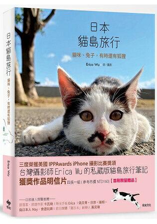 日本貓島旅行 0