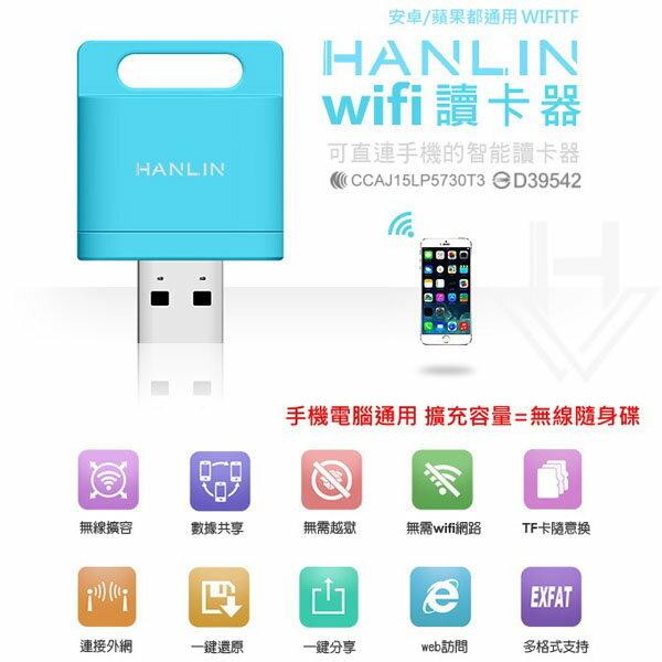 影音介紹 無線隨身碟 中繼 手機記憶無限擴充 多功合一 HANLIN WIFITF App