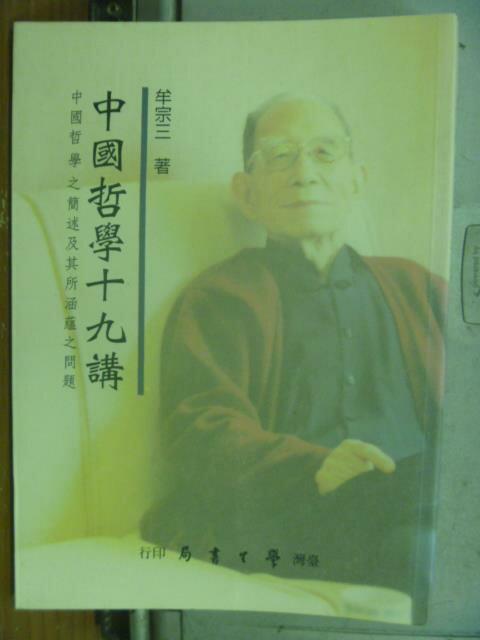 【書寶二手書T1/哲學_KQO】中國哲學十九講_牟宗三