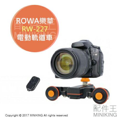 配件王:【配件王】免運公司貨ROWA樂華RW-227RW227電動軌道車可遙控錄影無線操作滑軌相機手機