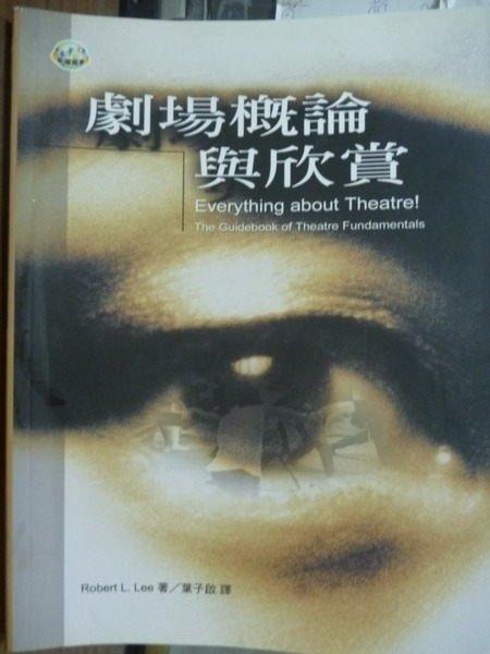 【書寶二手書T3/大學藝術傳播_PFT】劇場概論與欣賞_Robert L. Lee