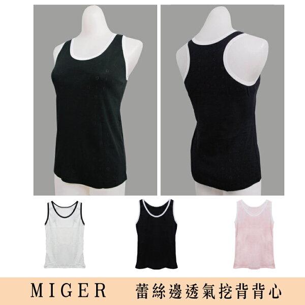 [MIGER密格內衣]蕾絲邊透氣挖背背心-台灣製-(編號:683)