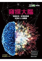 科學人博學誌:窺探大腦(修訂版)