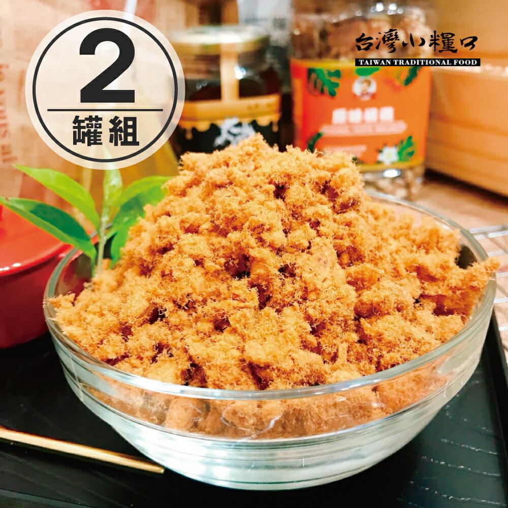 【台灣小糧口】魚肉鬆系列 ●豬肉鬆 550g(2罐組) - 限時優惠好康折扣