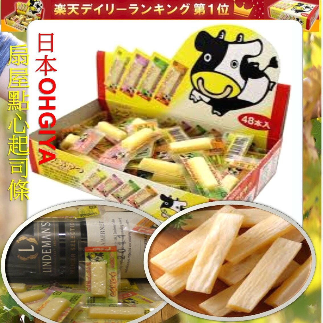 日本OHGIYA 扇屋點心起司條 乳酪條 乳酪棒 一口起司棒 48入/盒 【樂活生活館】