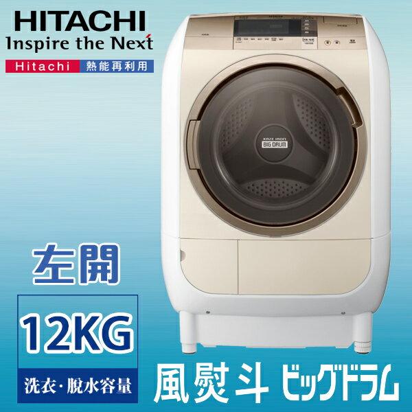 HITACHI日立 12KG 風熨斗滾筒式 洗脫烘洗衣機 SFBD2900W 左開 日本原裝