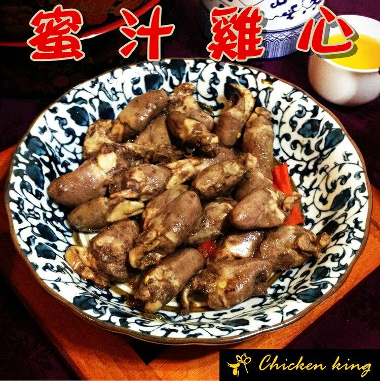 雞王 Chicken king  { 冰鎮滷雞心 } 0