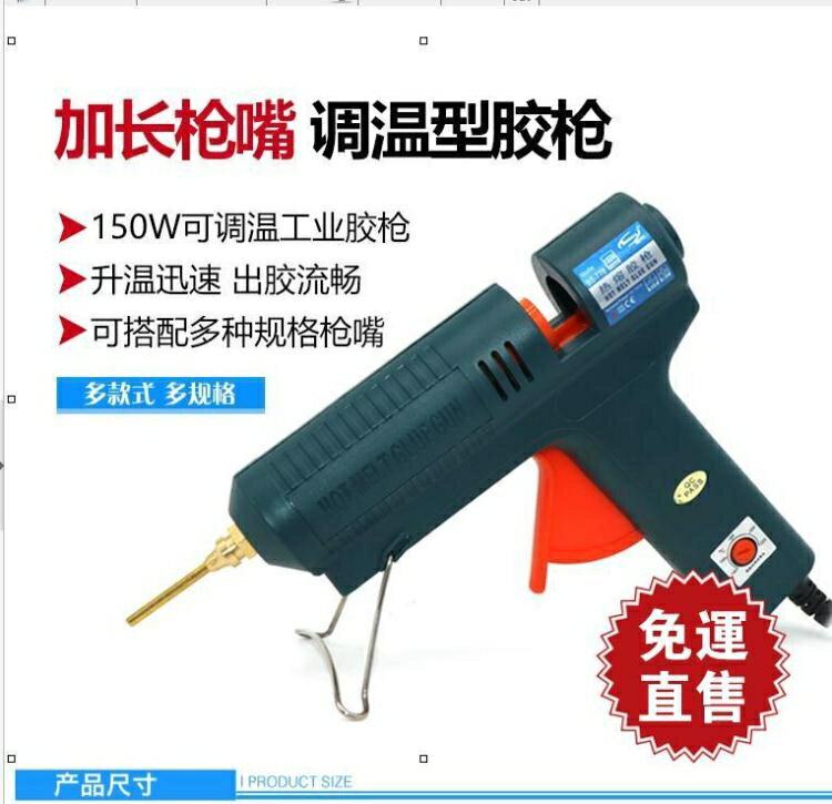 熱熔膠槍加長嘴細孔手工膠搶小孔長嘴膠槍150W家用工業調溫膠槍咀