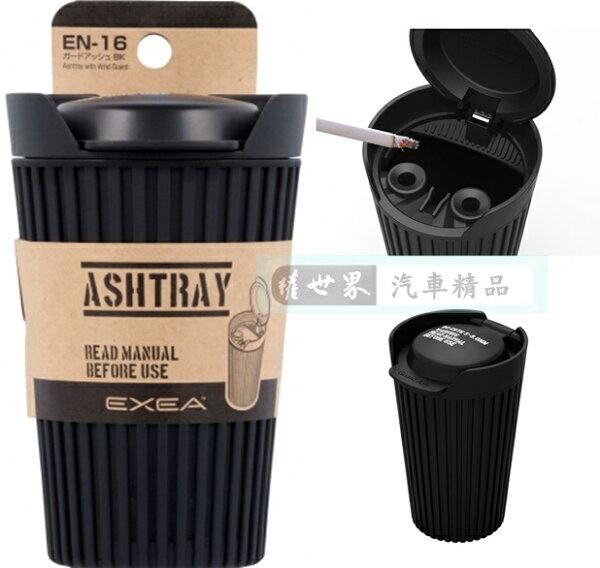 權世界@汽車用品日本SEIKO咖啡杯造型掀蓋式自然消火文創氣息煙灰缸黑色EN-16