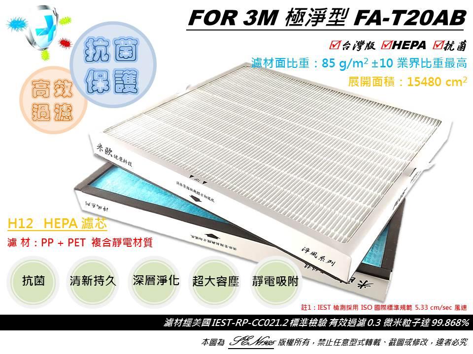 【米歐 HEPA 濾心】適用 3M 極淨型 FA-T20AB 空氣清淨機 濾網 同 T20AB-F