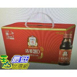 [COSCO代購 如果沒搶到鄭重道歉] 正官庄 28D高麗蔘活力飲20瓶(100毫升*20瓶) W86999