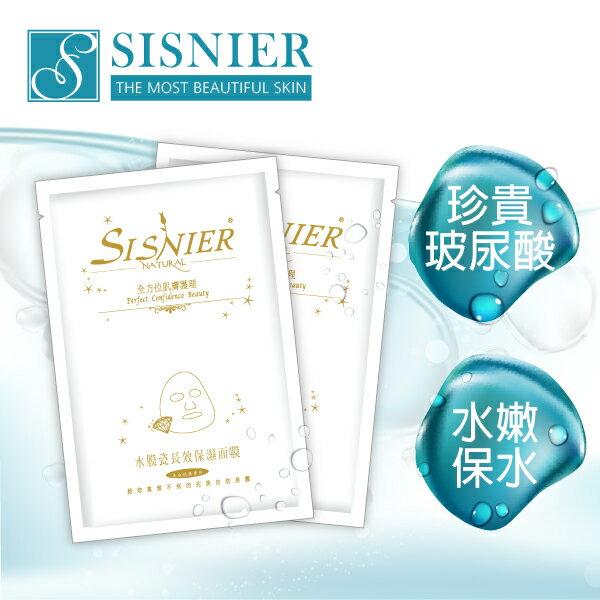 【SISNIER】水膜瓷長效保濕蠶絲面膜 - 限時優惠好康折扣