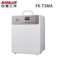 防螨推薦烘被機到SANLUX台灣三洋 電子式多功能烘被機 FK-T3MA就在最便宜網路量販店推薦防螨推薦烘被機