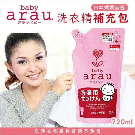 ✿蟲寶寶✿【日本SARAYA】媽咪愛用品推薦~日本原裝天然安心ArauBaby無添加洗衣精補充包720ml