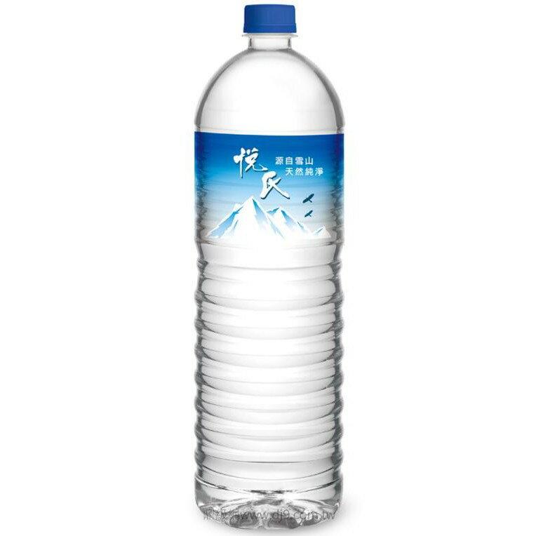 悅氏礦泉水1500ml-12瓶(免費宅配)