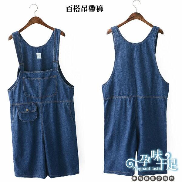 *百搭不敗俏皮口袋設計牛仔吊帶褲藍----孕味十足【COH32311】