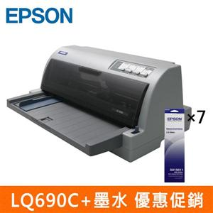 EPSON LQ-690C點陣式印表機**加7支(C13S015611 )色帶送貼心主機一年延保