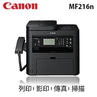【永昌文具】 CANON 佳能 imageClass MF216n 黑白 雷射 影印 列印 掃描 多功能事務機 /台 (有話筒)