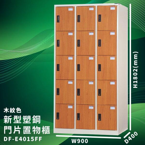 【大富】DF-E4015FF木紋色新型塑鋼門片置物櫃收納櫃辦公用具台灣製造管委會宿舍泳池大樓學校