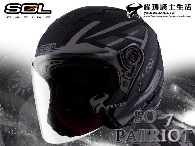 SOL安全帽 SO-7 SO7 國旗 消光黑銀 愛國者 【LED警示燈.可加防護下巴】半罩『耀瑪騎士機車部品』