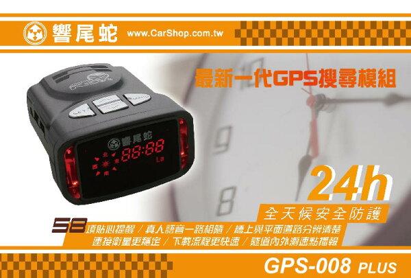 送3大好禮『響尾蛇GPS-008PLUS』008plusGPS衛星定位測速器最新模組免費更新008升級版另售征服者A13