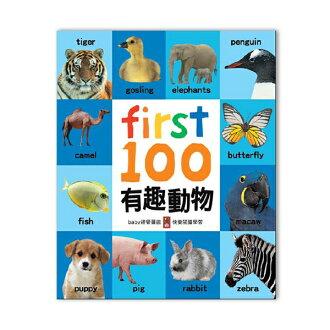 風車童書FIRST100有趣動物